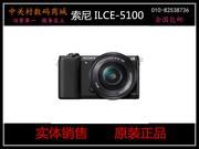 索尼 ILCE-5100(单机)索尼(SONY)ILCE-5100L APS-C微单单镜套机 (2430万有效像素 16-50mm镜头 F3.5-5.6 a5100L/α5100)