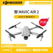 陕西大疆授权经销商 DJI 大疆 Mavic Air 2