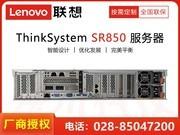 联想 ThinkSystem SR850(Xeon Gold 5118*2/16GB*4/600GB*5)