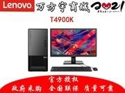 联想 扬天 T4900K(i3 10100/4GB/1TB/集显)
