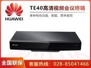 华为 TE40-1080P30
