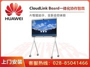 华为 Cloud  Board