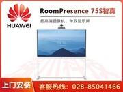 华为 Cloud  RoomPresence 75S
