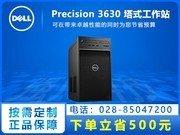 戴尔 Precision T3630 系列(酷睿i7-8700/4GB/1TB)