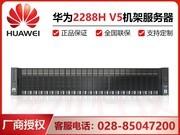 华为 FusionServer Pro 2288H V5(Xeon Platinum 8153*2/32GB*2/1.2TB*3/8盘位)