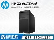 HP Z2 G5 TWR(W-1270/16GB/2TB/P620)