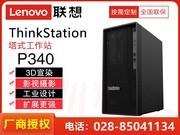 联想ThinkStation P340(i7 10700/16GB/1TB/集显)