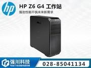 HP Z6 G4(铜牌3104/16GB/256GB+2TB/P1000)