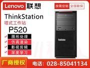 联想ThinkStation P520(Xeon W-2123/16GB/256GB+1TB/P600)