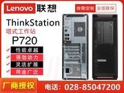 联想(ThinkStation) P720(P710升级)联想工作站主机 图形处理 台式机 定制