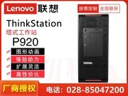 联想ThinkStation P920(Xeon Bronze 3106/16GB/128GB+1TB/P400)