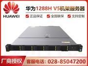 华为 FusionServer Pro 1288H V5