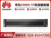 华为 FusionServer Pro 2488H V5