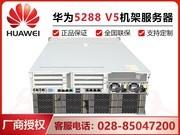 华为 FusionServer Pro 5288 V5