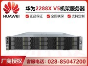 华为 FusionServer Pro 2288X V5