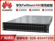 华为 TaiShan 2480(2*鲲鹏 916)