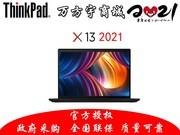 ThinkPad X13 2021(i7 1165G7/16GB/1TB/集显/4G版)
