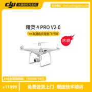 陕西大疆授权代理 DJI 大疆 PHANTOM 4 PRO+ V2.0带屏版,支持二手置换 专业智能拍摄无人飞机