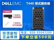 戴尔(DELL) PowerEdge T440 erp数据大容量文件存储 塔式服务器 T430升级款
