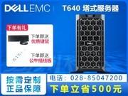 成都戴尔(DELL) T640/T630塔式服务器主机 应用业务方案定制 联系客服