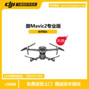 陕西大疆授权经销商 大疆御御2 Mavic2 pro 专业版 4K 高清 哈苏相机 大疆官方旗舰店