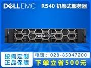 成都戴尔服务器总代理_Dell R540 高性能2U机架式八盘位存储服务器