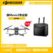 陕西授权经销商 大疆御Mavic 2专业版+DJI带屏遥控器大疆御2 Mavic2 pro 专业版 4K 高清 哈苏相机