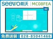 希沃 MC08FEA(i5/8GB)