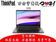 联想ThinkPad X13(20T2A00ACD)13寸商务本(i7-10510 16G 1T FHD WIN10)顺丰包邮同城可送货上门