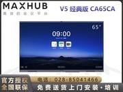 MAXHUB V5经典版(CA65CA/安卓版)
