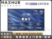 MAXHUB V5经典版(CA75CA/安卓版)