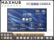 MAXHUB V5经典版(CA86CA/安卓版)