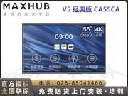 MAXHUB V5经典版(CA55CA/安卓版)