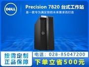 戴尔(DELL) T7820/T7810升级版 塔式图形工作站 台式电脑主机