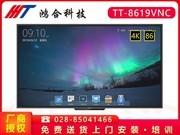 鸿合 TT-8619VNC