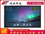 鸿合 TT-8619RSC