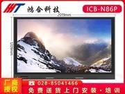 鸿合 ICB-N86P