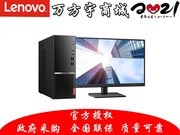 联想 扬天 M4000q(i5 10400/8GB/512GB/2G独显/23LCD)