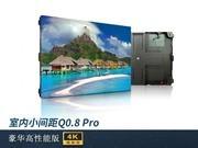 强力巨彩 室内Q0.8 Pro全彩LED显示屏