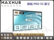 MAXHUB  V6新锐Pro SC55CDA(安卓)
