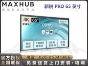 MAXHUB  V6新锐Pro SC65CDA(安卓)