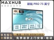 MAXHUB  V6新锐Pro SC75CDA(i5)