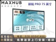 MAXHUB  V6新锐Pro SC75CDA(安卓)