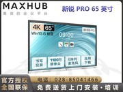 MAXHUB  V6新锐Pro SC65CDA(i5)