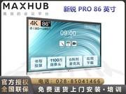 MAXHUB  V6新锐Pro SC86CDA(i5)