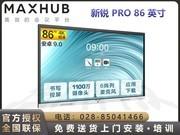 MAXHUB  V6新锐Pro SC86CDA(安卓)