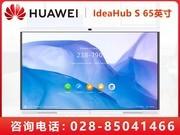 华为IdeaHub S 65(挂墙支架)