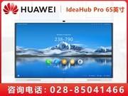 华为 IdeaHub Pro 65(挂墙支架)