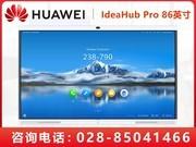 华为 IdeaHub Pro 86