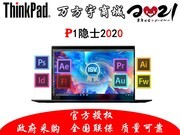 ThinkPad P1 隐士 2020(20THA004CD)